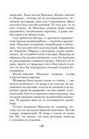 Зеркало Вельзевула (м) — фото, картинка — 10