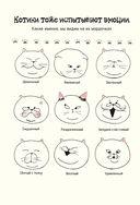 Кото-каракули. Придумай, дорисуй и раскрась самых милых котиков в мире (зеленый) — фото, картинка — 2