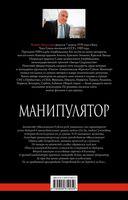 Манипулятор — фото, картинка — 9