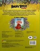 Angry Birds. Работа для Реда — фото, картинка — 4