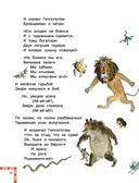 Сказки в стихах — фото, картинка — 10