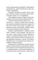Палач из Галиции (м) — фото, картинка — 10