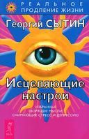 Исцеляющие настрои. Животворящая сила. Книга 1-2 (комплект из 3-х книг) — фото, картинка — 1