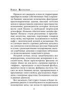 Мисс Кис. Ночь длинных хвостов (м) — фото, картинка — 5