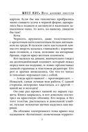 Мисс Кис. Ночь длинных хвостов (м) — фото, картинка — 6