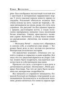 Мисс Кис. Ночь длинных хвостов (м) — фото, картинка — 7