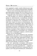 Мисс Кис. Ночь длинных хвостов (м) — фото, картинка — 9