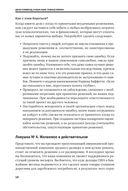 Методы принятия решений — фото, картинка — 12