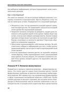 Методы принятия решений — фото, картинка — 14