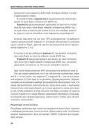 Методы принятия решений — фото, картинка — 16
