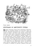 Приключения Незнайки и его друзей — фото, картинка — 2