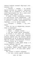 Малахитовая шкатулка — фото, картинка — 11