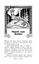 Малахитовая шкатулка — фото, картинка — 3