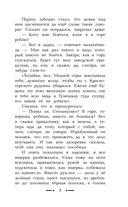 Малахитовая шкатулка — фото, картинка — 7