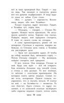 Малахитовая шкатулка — фото, картинка — 10