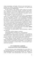 Психологическое консультирование — фото, картинка — 11
