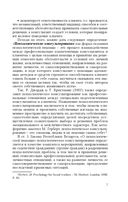 Психологическое консультирование — фото, картинка — 7