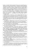 Психологическое консультирование — фото, картинка — 9