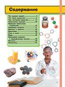 Химия — фото, картинка — 2