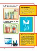 Химия — фото, картинка — 15