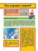 Химия — фото, картинка — 3