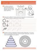 Прописи в линию. Грибочки, листочки, капельки. Тетрадь для занятий с детьми 5-6 лет — фото, картинка — 2