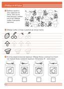 Прописи в линию. Грибочки, листочки, капельки. Тетрадь для занятий с детьми 5-6 лет — фото, картинка — 4