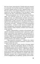 Эффект прозрачных стен (м) — фото, картинка — 13