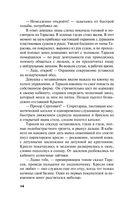 Эффект прозрачных стен (м) — фото, картинка — 14