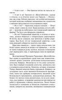 Эффект прозрачных стен (м) — фото, картинка — 6