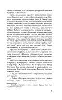 Эффект прозрачных стен (м) — фото, картинка — 7