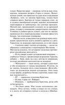 Эффект прозрачных стен (м) — фото, картинка — 10