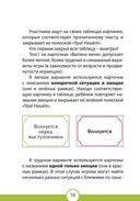 Психологические игры и занятия с детьми (коробка) — фото, картинка — 13