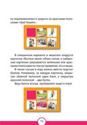 Психологические игры и занятия с детьми (коробка) — фото, картинка — 14