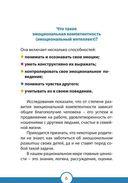 Психологические игры и занятия с детьми (коробка) — фото, картинка — 4