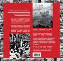 Москва военная день за днем. Дневники жизни и смерти. 22 июня 1941 - 9 мая 1945 — фото, картинка — 16