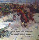 Москва военная день за днем. Дневники жизни и смерти. 22 июня 1941 - 9 мая 1945 — фото, картинка — 2