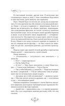 Две повести о Манюне — фото, картинка — 12
