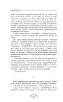 Две повести о Манюне — фото, картинка — 14