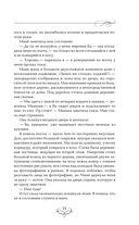 Две повести о Манюне — фото, картинка — 15