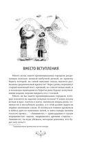 Две повести о Манюне — фото, картинка — 5