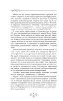 Две повести о Манюне — фото, картинка — 6