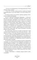 Две повести о Манюне — фото, картинка — 7