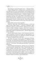 Две повести о Манюне — фото, картинка — 8