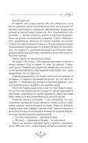Две повести о Манюне — фото, картинка — 9