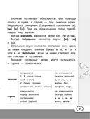 Русский язык для школьников. Рабочая тетрадь — фото, картинка — 5