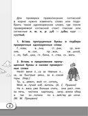 Русский язык для школьников. Рабочая тетрадь — фото, картинка — 6