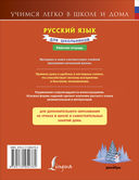 Русский язык для школьников. Рабочая тетрадь — фото, картинка — 7
