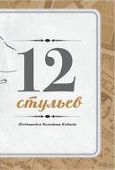 12 стульев. Золотой теленок — фото, картинка — 9