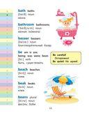 Англо-русский русско-английский словарь для младших школьников — фото, картинка — 12